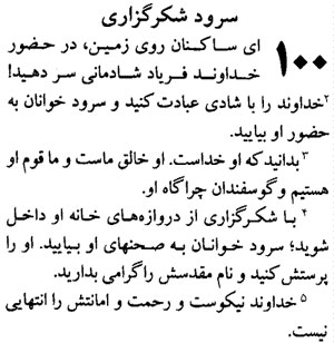funny in farsi analysis 194543 results for funny in farsi narrow results: all results sparknotes shakespeare now, how about a nicer story, one that's uplifting or at least funny.